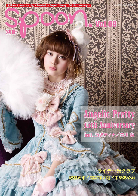 �ʍ�spoon. vol69 Angelic Pretty�\����������W�@2016/1/30�i�y�j�����I